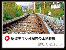 駅近分譲地特集