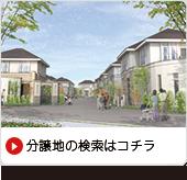 姫路・太子エリアの分譲地検索