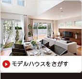 姫路市周辺のモデルハウス検索