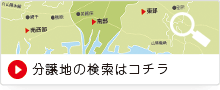 姫路市周辺の分譲地検索